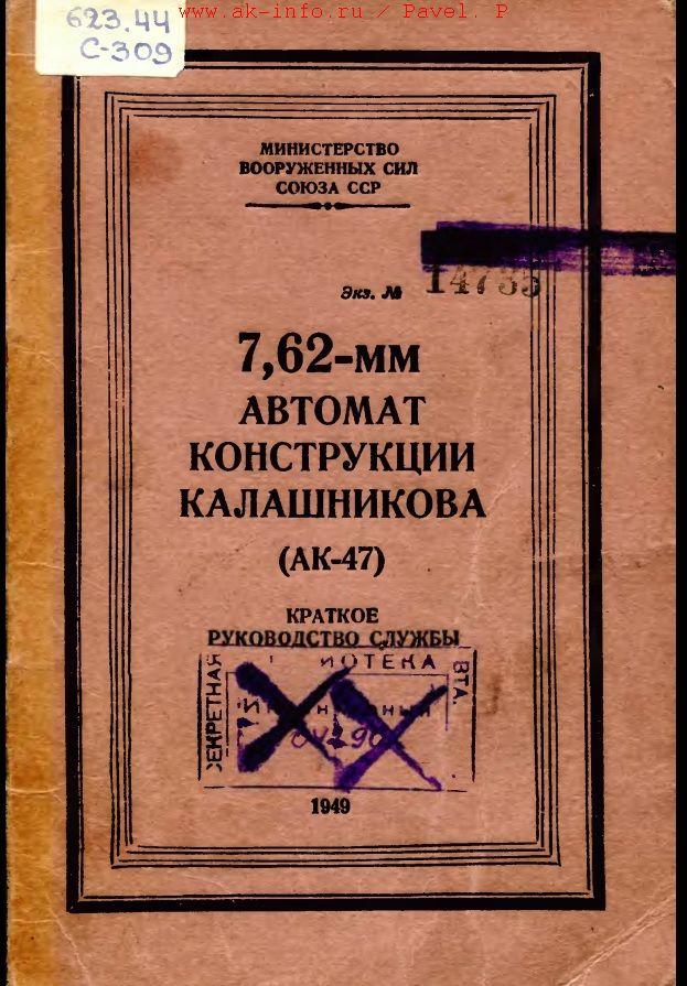 Автомат АК-47. Краткое руководство службы