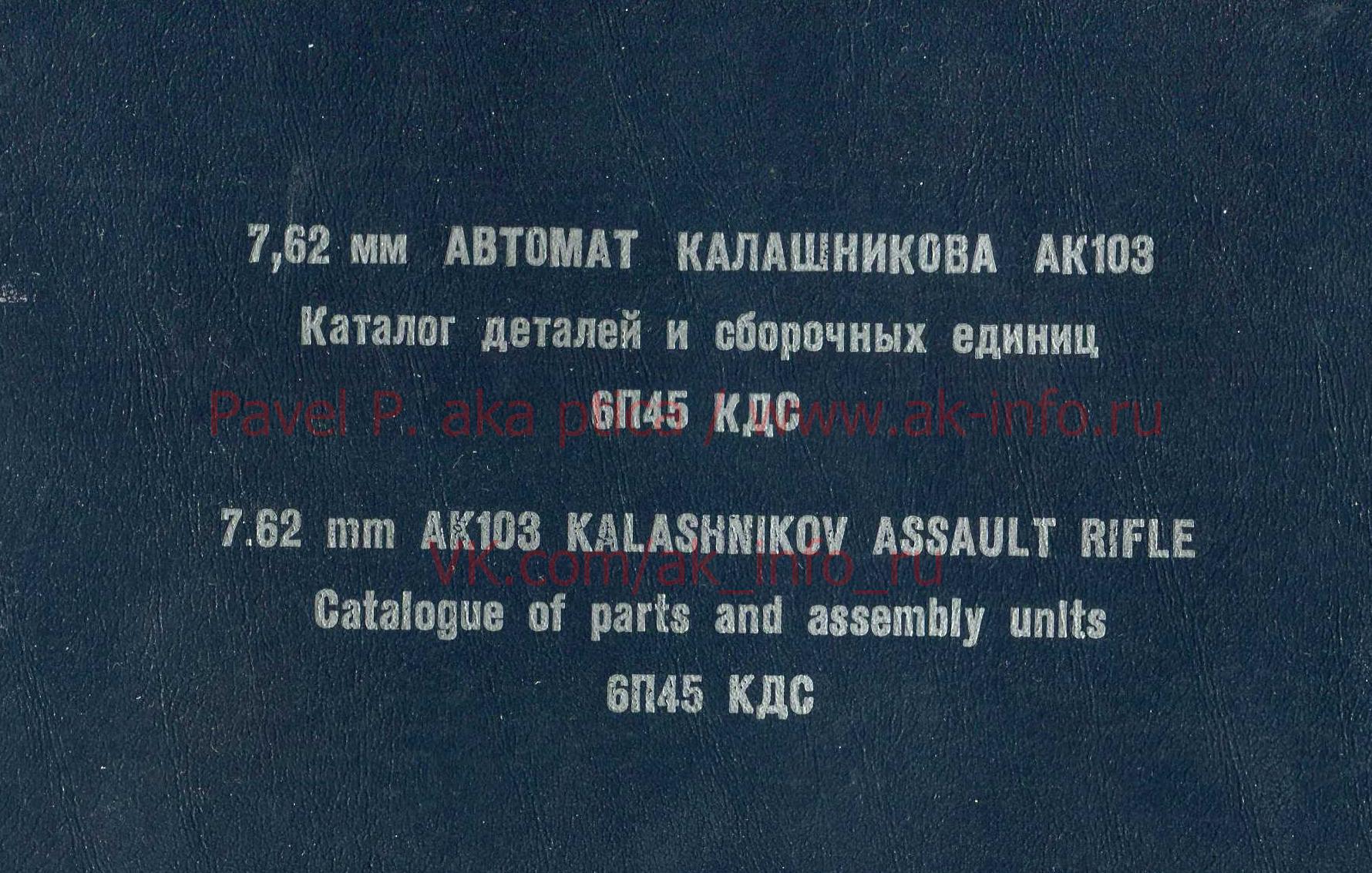 7,62 мм автомат Калашникова АК103. Каталог деталей и сборочных единиц. 6П45 КДС. 2004 г. / 7,62 mm AK103 Kalashnikov assault rifle. Catalogue of parts and assembly units