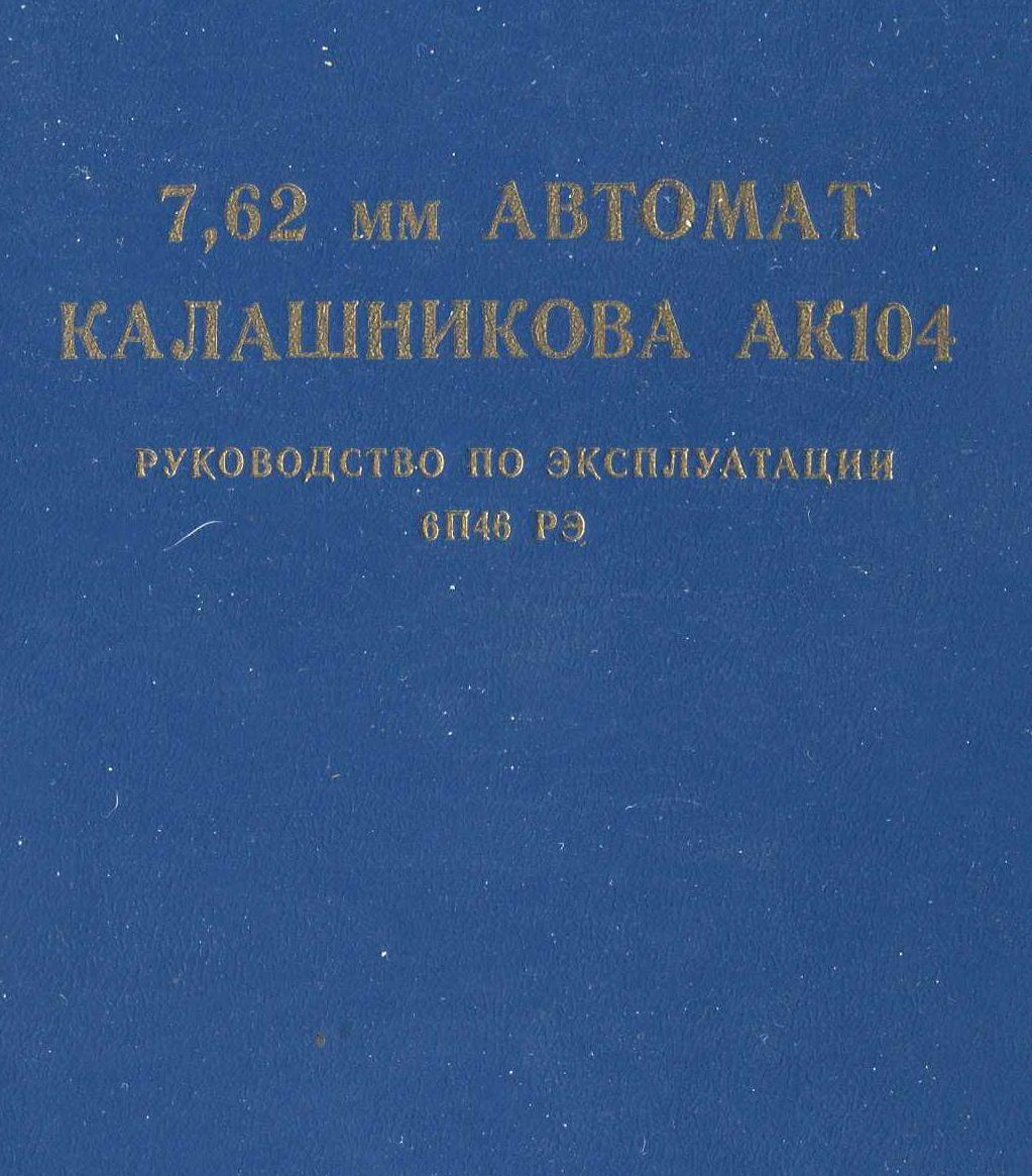 7,62 мм автомат Калашникова АК104. Руководство по эксплуатации. 6П46 РЭ. 2005 г.