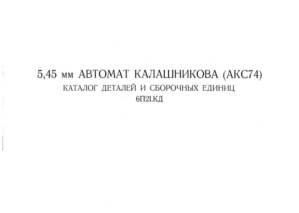 Каталог АКС74
