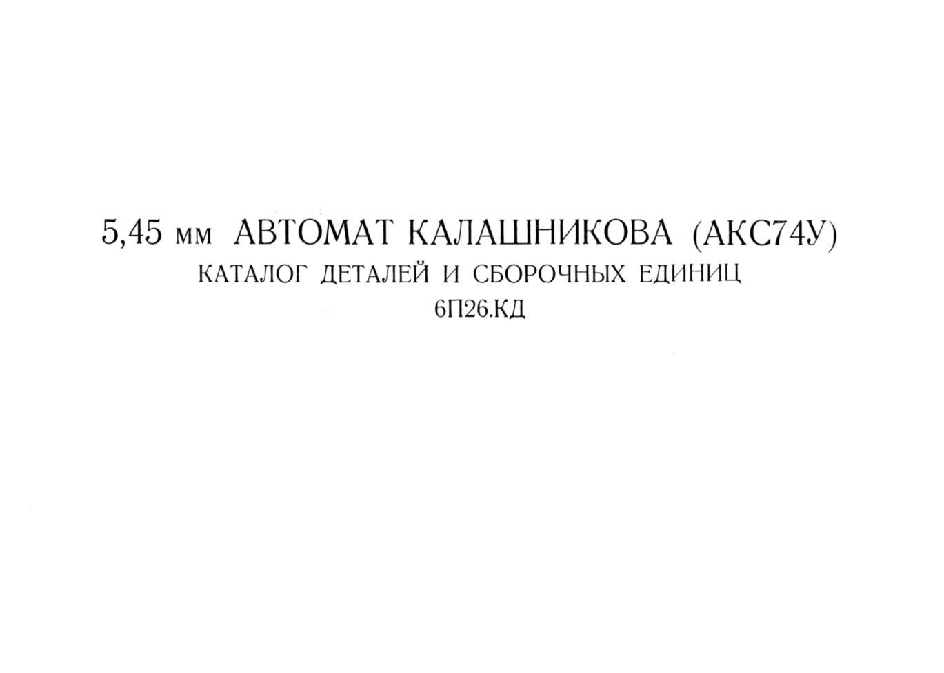 Каталог АКС74У