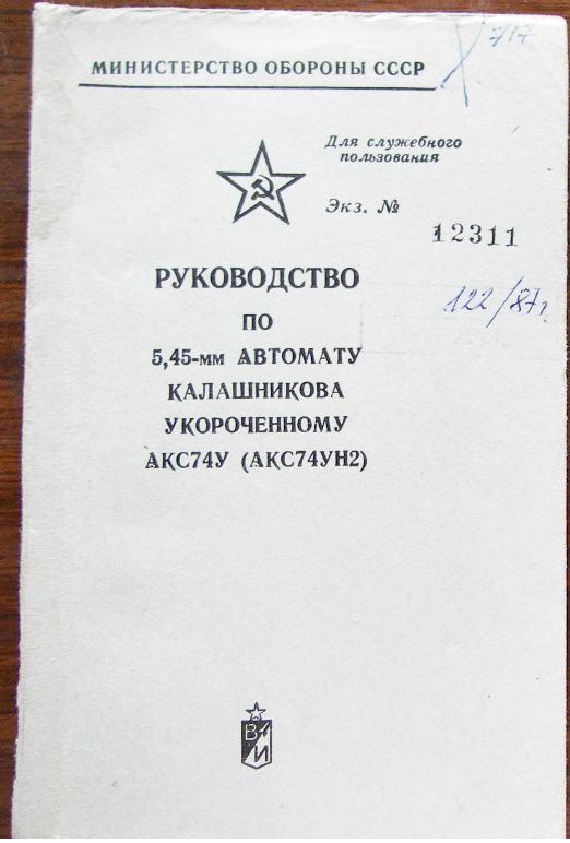 Руководство по АКС74У