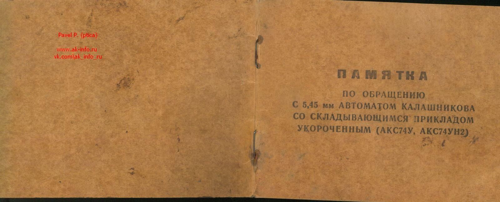 http://www.ak-info.ru/ak74/p_aks74u_87/aksu01.jpg