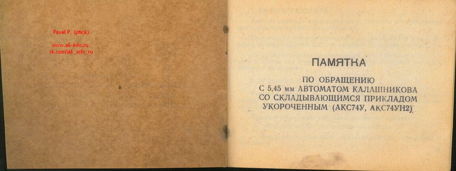 http://www.ak-info.ru/ak74/p_aks74u_87/aksu02.jpg