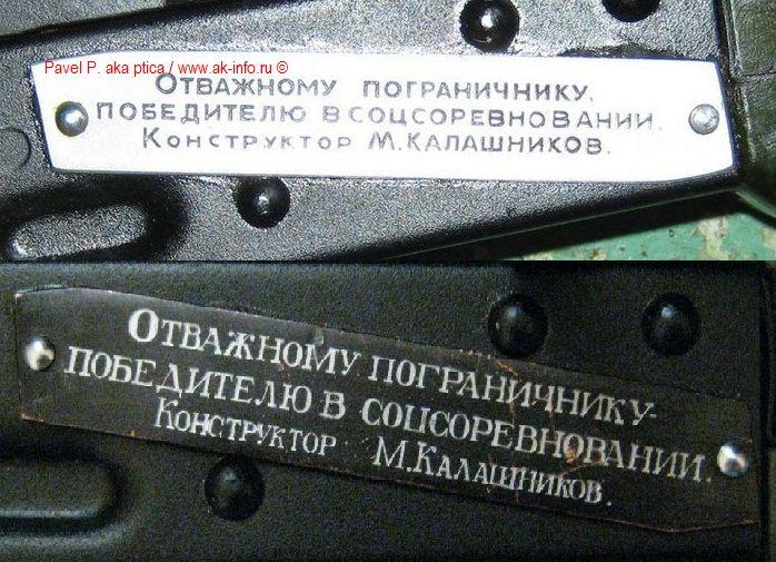 АКМ погранвойск СССР (обр. 1974 г.)