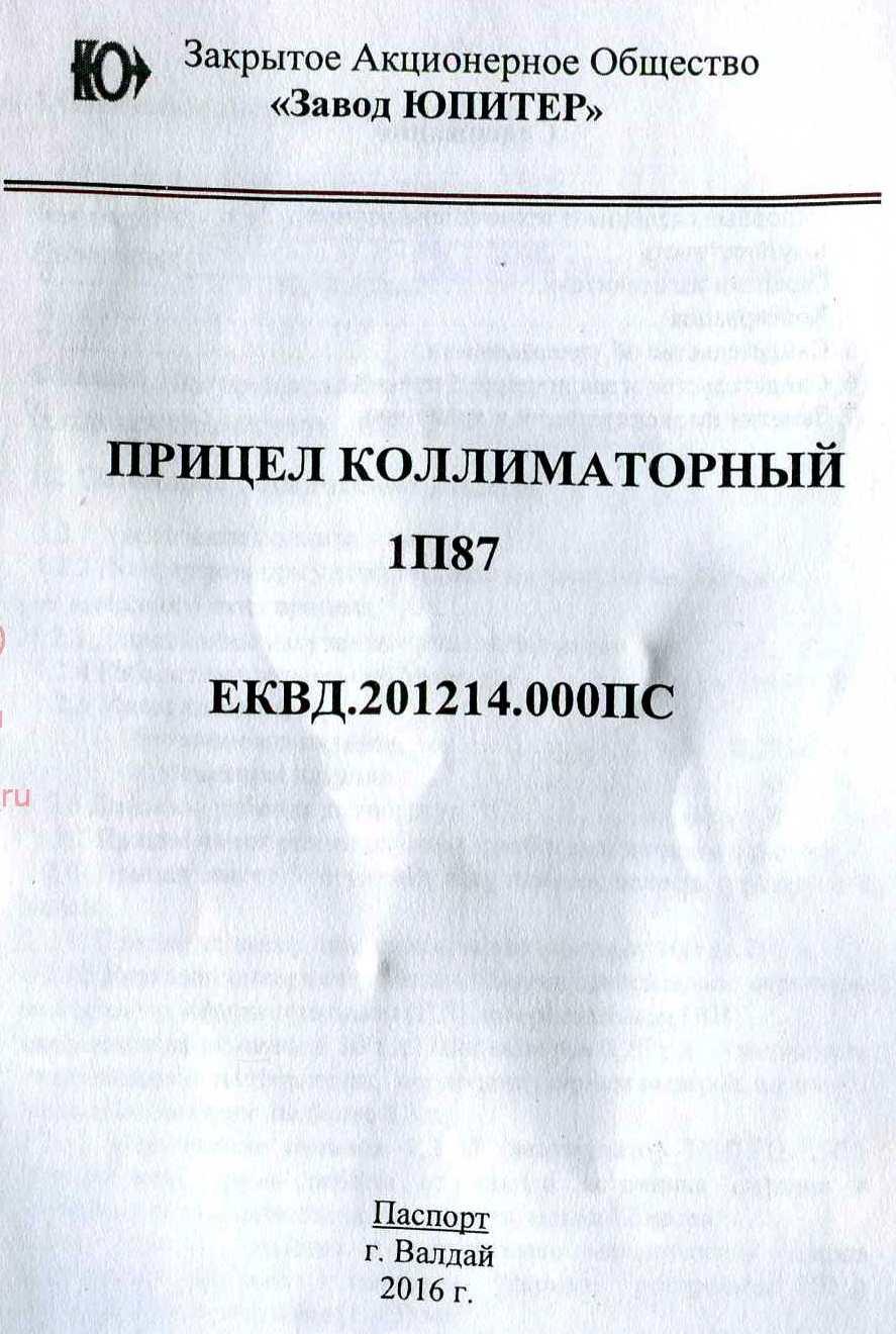 Прицел коллиматорный 1П87. Паспорт. ЕКВД.201214.000ПС.ЗАО