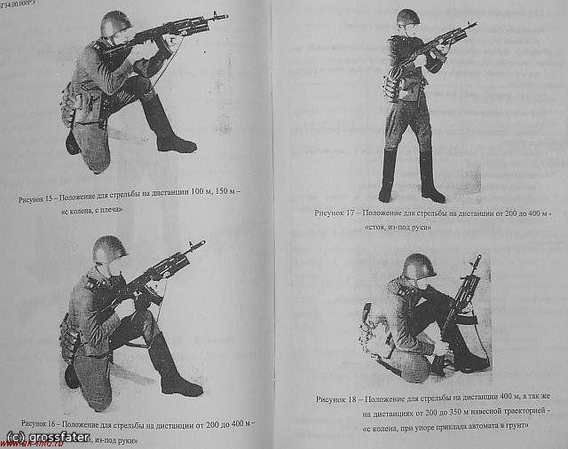 Положения для стрельбы из ГП-34