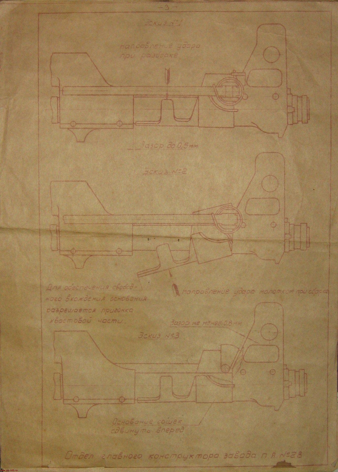 Фотография чертежа из конструкторской документации на изделие