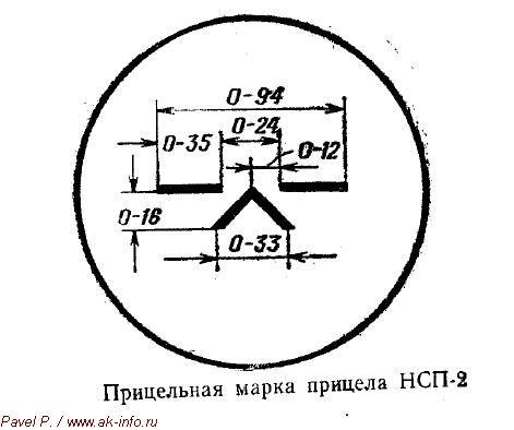 Фотография прицельной марки НСП-2
