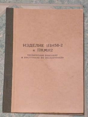 Фотография обложки ТО и РЭ к 1ПН58-2