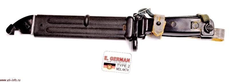 Штык-нож АКМ/АК-74 тип-2 поздней модификации