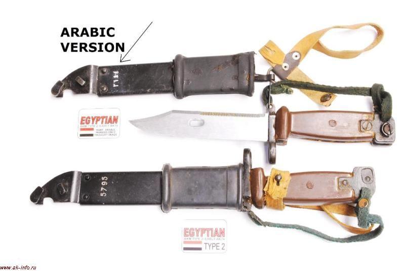 Штык-нож АКМ/АК74 Египет