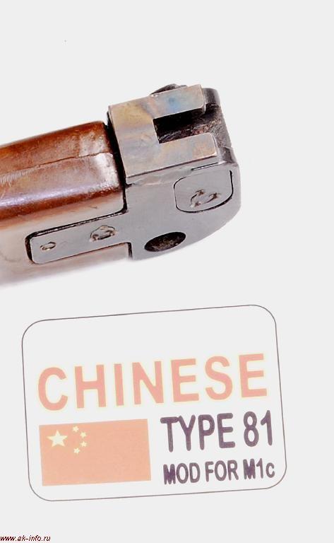 Штык-нож Type81 М1 КНР для Южной Кореи