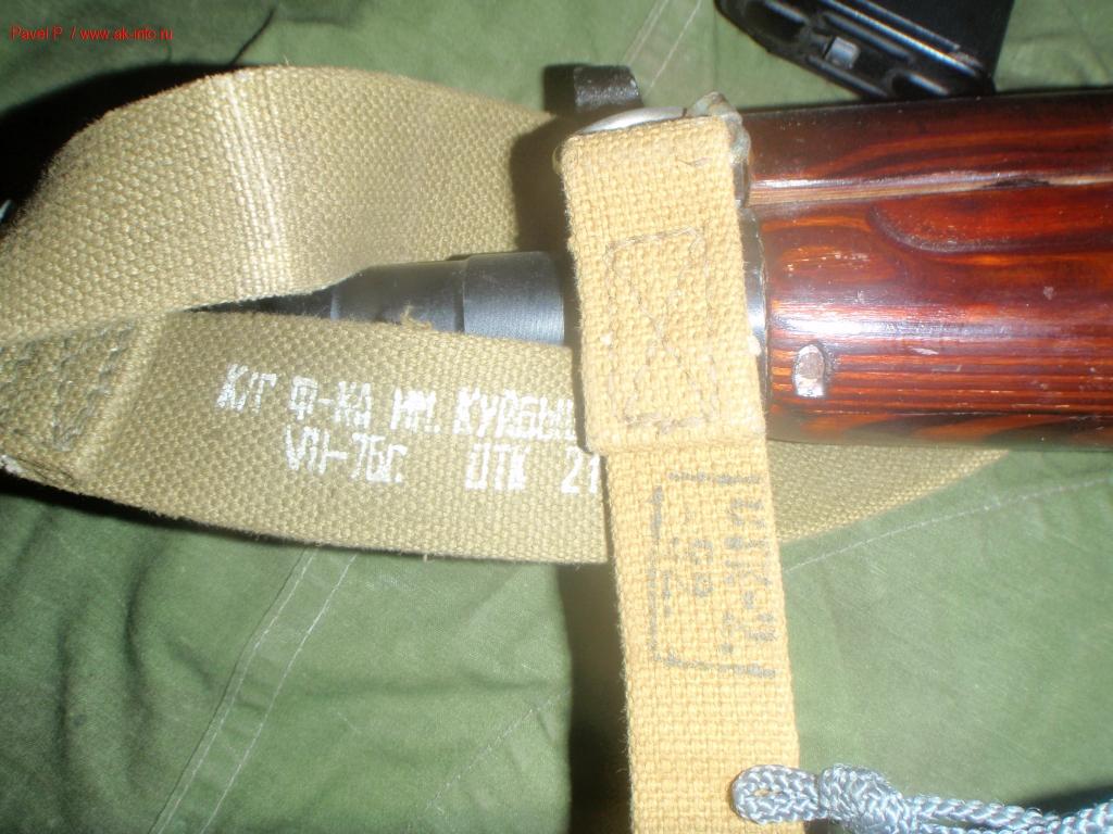 Пример клеймения ремней. Ремень АКС74У справа.
