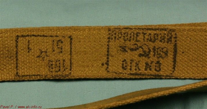 Фотографии клейма раннего ремня с кожаным креплением карабина