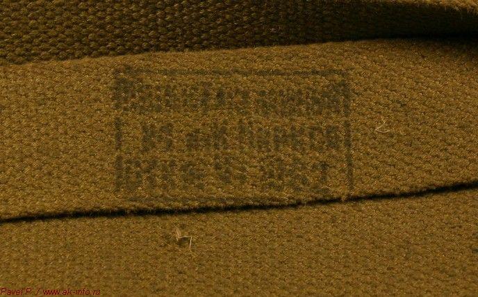 Фотографии клейм ремня для АК/АКМ с металлическими частями окрашенными в защитный цвет