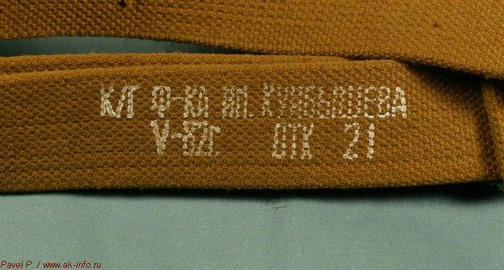 Фотография клейм ремня с гальванизированными металлическими частями для АКМ/АК74