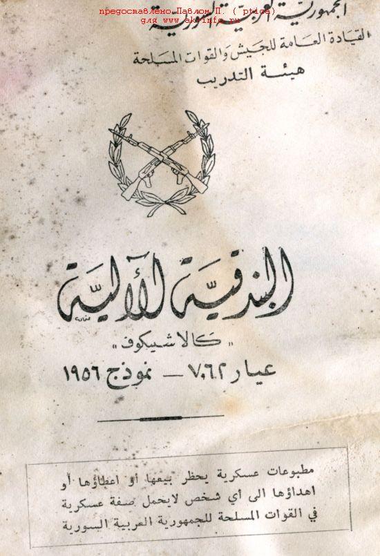 Сирийская Арабская Республика. НСД АК