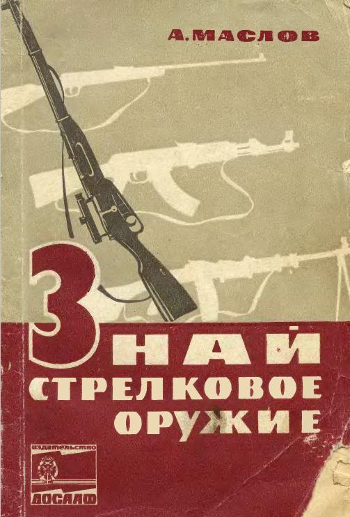Книга Знай свое оружие