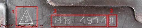 Буквенный индекс обозначения года выпуска характерен для автоматов Калашникова АК и АКС (т.н. АК-47 и АК-47С) производства 1956-1960 гг.
